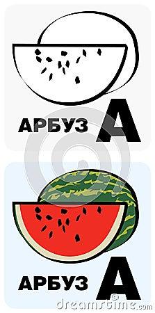 Russian Alphabet A