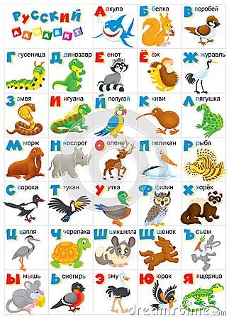 Free Russian Alphabet Stock Image - 32174411