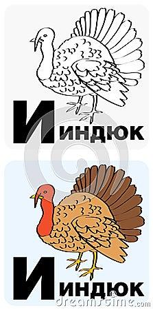 Russian Alphabet E