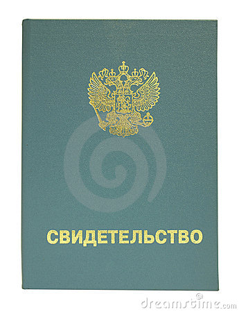 The Russian document - the certificate.