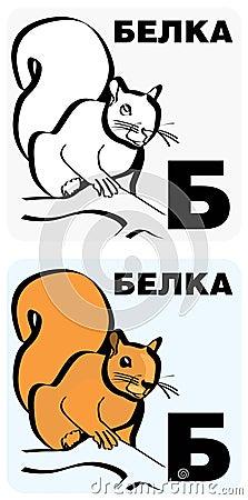 Russian letter B flashcard