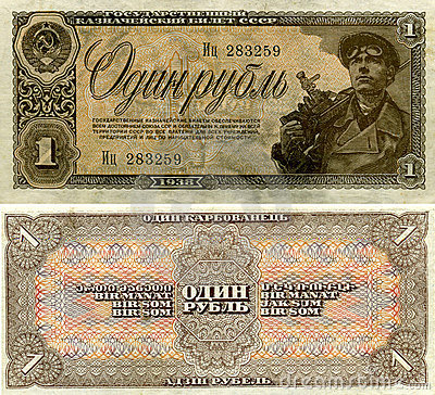 Free Russian Old Currency Stock Photography - 14631682