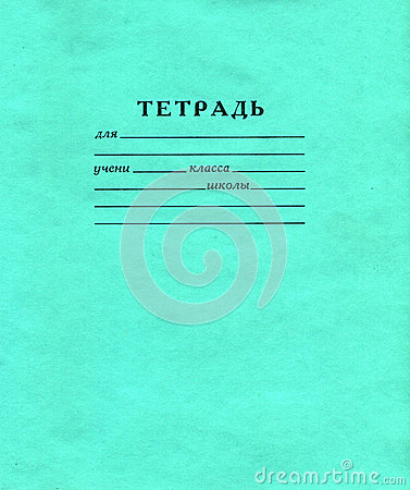 Russian school writing book cover
