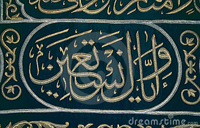 Saudi Arabia - fabric from Ka bah in Mecca