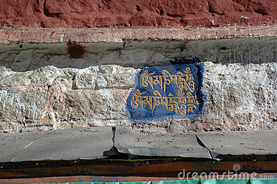 Scripture in the wall