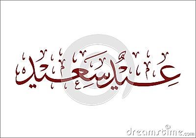 Seasons Greeting EID SAEED 2