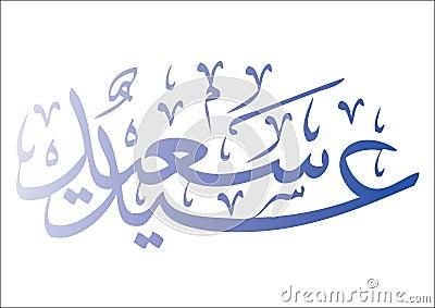 Seasons Greeting EID SAEED