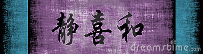 Serenity Happiness Harmony Chinese Motivational