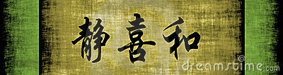 Serenity Happiness Harmony Chinese Phrase