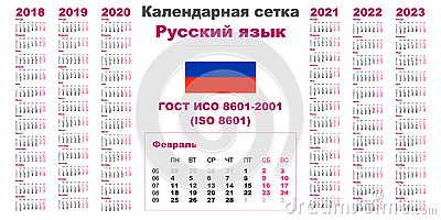 Set grid wall calendar russian language for 2018, 2019, 2020, 2021, 2022, 2023, ISO 8601 with weeks Vector Illustration