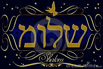 Shalom in Hebrew illustratio