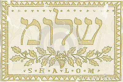 Shalom in Hebrew illustratio