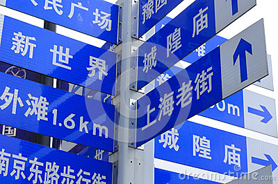 Shanghai China Street Signs Stock Photo