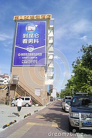 Shenzhen, China: pedestrian bridge and pavement landscape