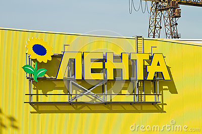 Sign with name of network of hypermarkets tape with a logo Editorial Stock Photo