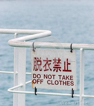 Free Sign On Japanese Ferry Stock Photos - 85828523