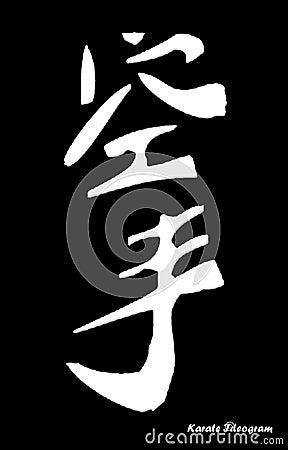 Simple vertical Karate Ideogram on black