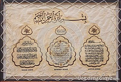 Skin with phrase from Koran