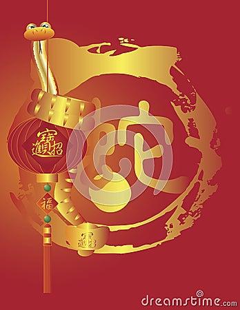 Free Snake On Chinese New Year Lantern Illustration Royalty Free Stock Image - 25264026