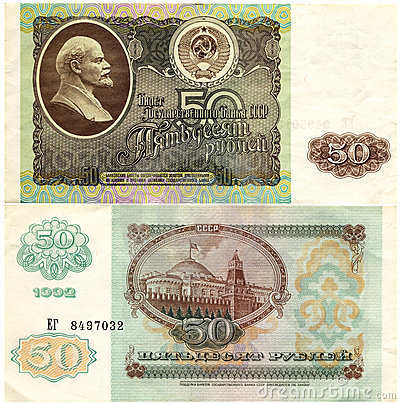 Soviet denomination advantage of 50 rubles