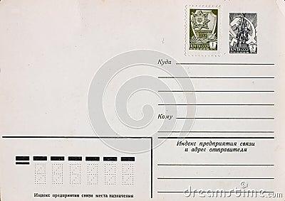Soviet vintage postcard