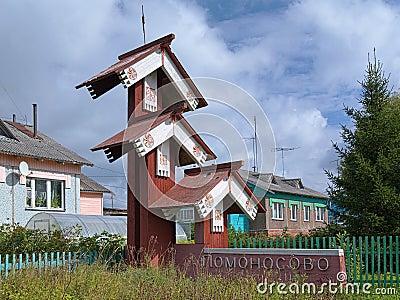 Stele at the entry to the village Lomonosovo, Russia