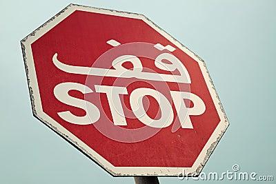 Stop sign seen in Beirut