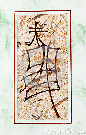 Stylized image of Japanese character