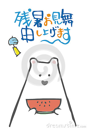 Free Summer Greeting With Polar Bear Holding A Slice Of Watermelon Stock Image - 92394801