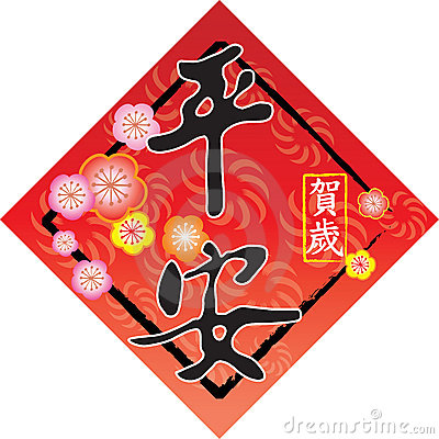 Symbolic of Chinese New Year