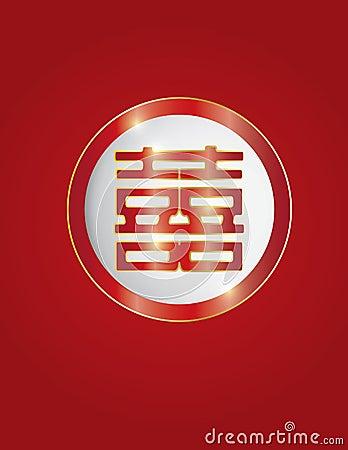 Texto doble chino de la felicidad en círculo