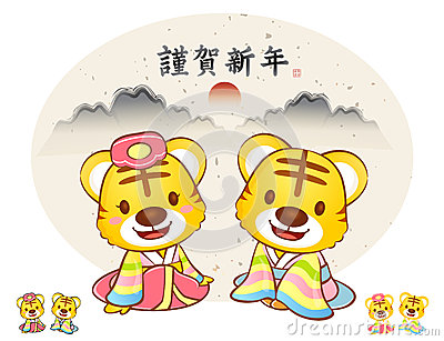 Tiger Mascot is a polite greeting. Korea Traditional Cultural ch