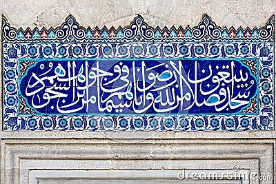 Tile, Arabic script
