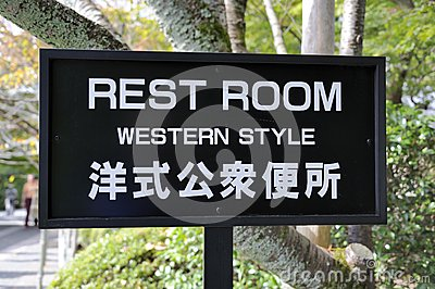 Toilet Sign In Japanese And English Language Stock ...