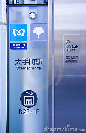 Tokyo metro station sign Japan Editorial Stock Image