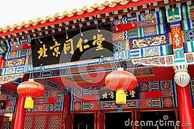 Tongrentang pharmacy