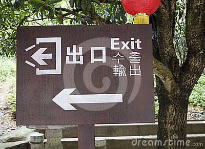 Tourist attraction exit symbol