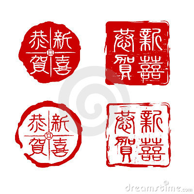 Traditional Chinese Seals Royalty Free Stock Images - Image: 12880809