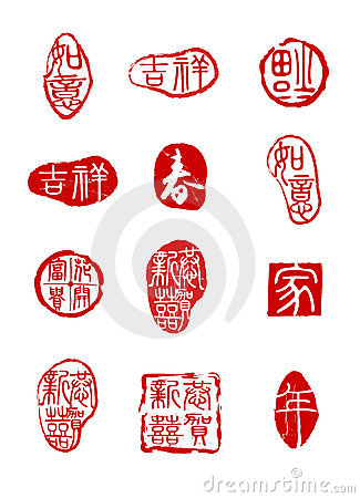 Free Traditional Chinese Seals Royalty Free Stock Image - 13068576