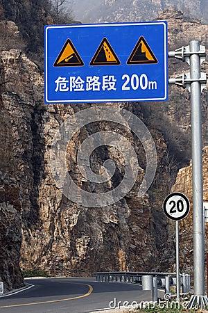 Free Traffic Warning Sign Stock Photos - 4911183