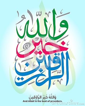 Translation - And Allah is the best of providers - Arabic and Islamic calligraphy in traditional and modern Islamic art Vector Illustration