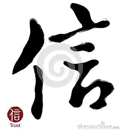 Trust Kanji