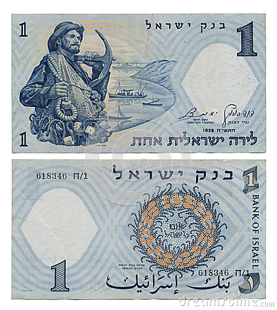 Discontinued Israeli Money - 1 Lira