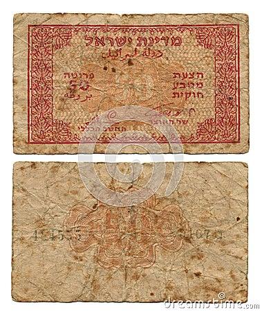 Discontinued Israeli Money - Vintage 50 Pruta