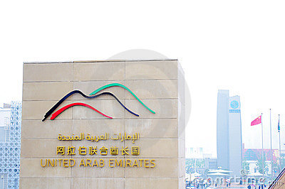 UAE Pavilion in Expo2010 Shanghai China Editorial Stock Photo