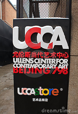 Ullens Center for Contemporary Art (UCCA) Editorial Image