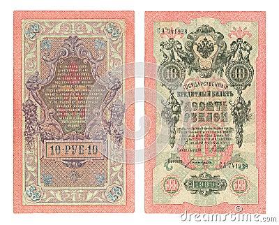 Uniek oud Russisch geïsoleerdj bankbiljet