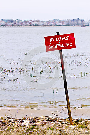 Urban beach with a prohibition sign.