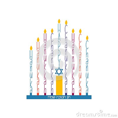 Free Vector Happy Hanukkah Colorful Card. Jewish Holiday. Stock Photo - 130720690
