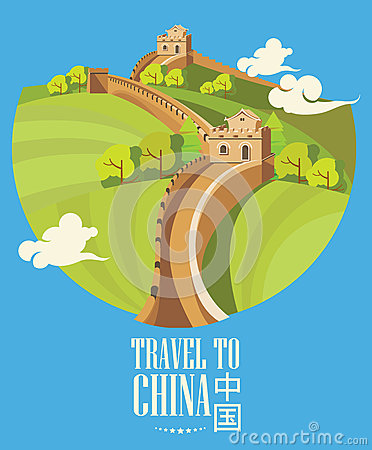 Free Vector Illustration Of The Great Wall Of China In Retro Style. Royalty Free Stock Image - 75122026